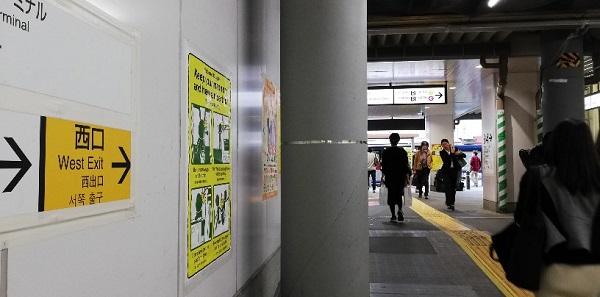 渋谷駅西口へのナビ