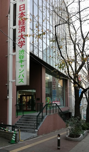 渋谷駅西口の日本経済大学渋谷キャンパス