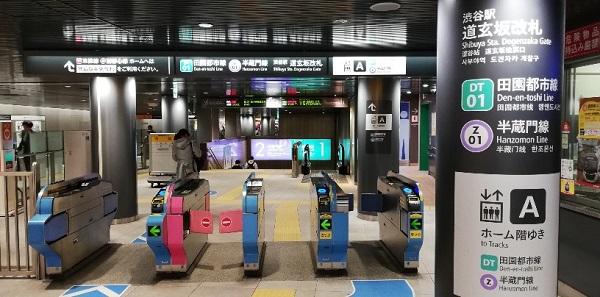 渋谷駅半蔵門線の道玄坂改札前