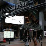 渋谷フクラス(東急プラザ)渋谷中央街アーケード前