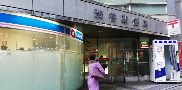 渋谷駅東口の渋谷郵便局