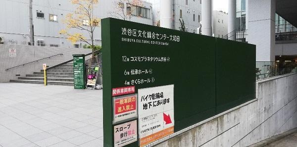 渋谷駅の西口、渋谷区文化総合センター大和田