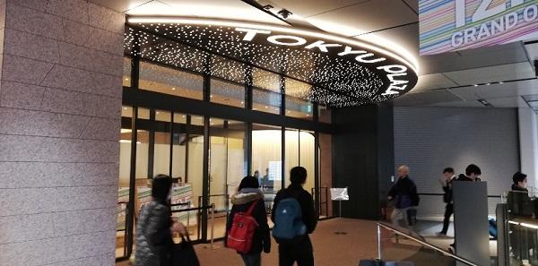 東急プラザ渋谷2F出入口