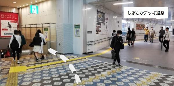 渋谷駅しぶちかデッキ通路前