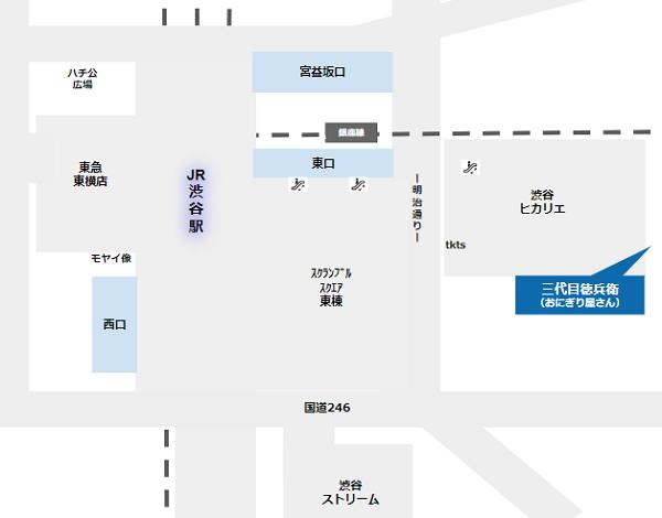 渋谷駅の待ち合わせ場所(ヒカリエ3代目徳兵衛おにぎり屋さん)