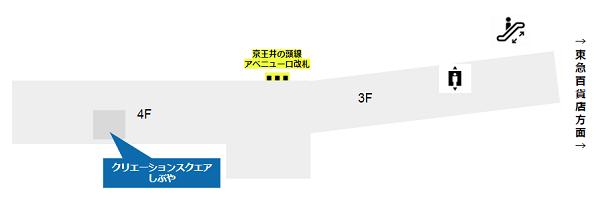 渋谷駅の待ち合わせ場所(マークシティのクリエーションスクエア)