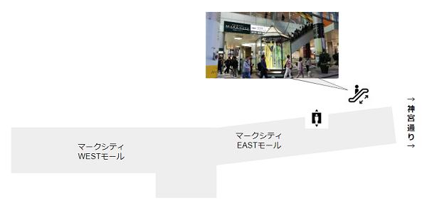 渋谷駅の待ち合わせ場所(マークシティ1Fエスカレーター下)