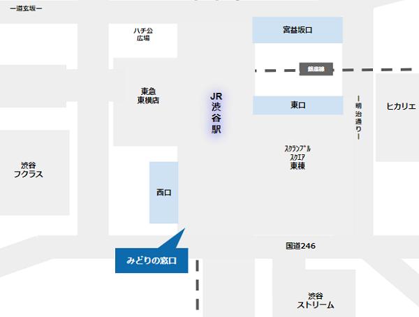 渋谷駅待ち合わせ場所(西口のみどりの窓口)