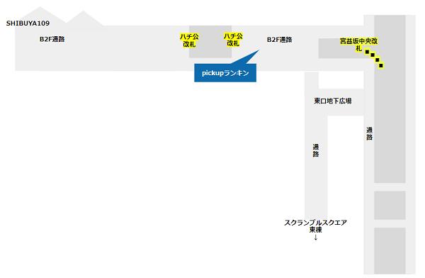 渋谷駅待ち合わせ場所(pickupランキン)