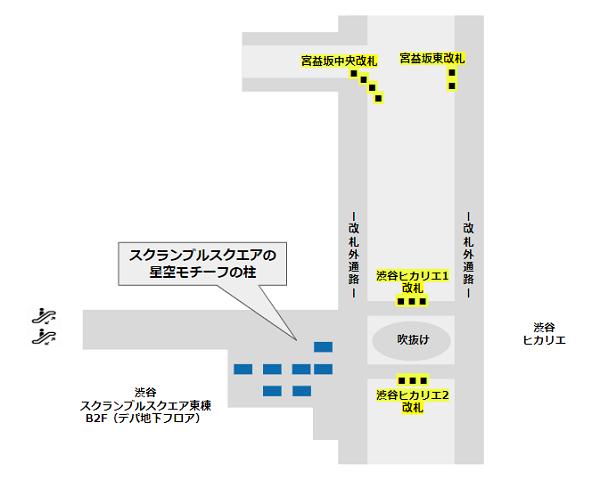 渋谷駅の待ち合わせ場所(スクランブルスクエアb2f柱の前)
