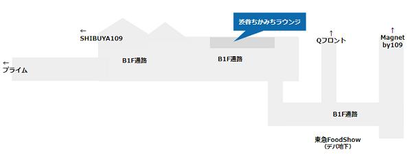 渋谷駅待ち合わせ場所(渋谷ちかみちラウンジ)