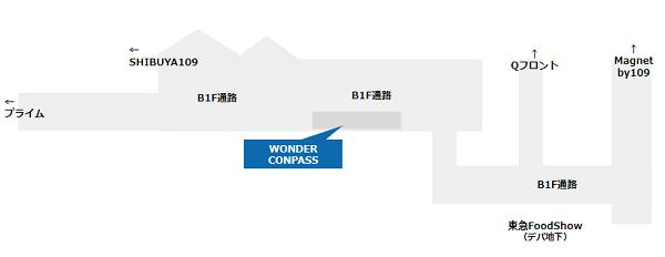 渋谷駅待ち合わせ場所(WONDERCOMPASS)