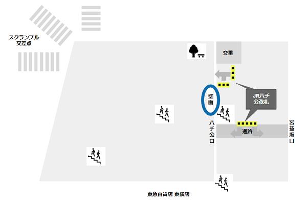 渋谷駅待ち合わせ場所(ハチ公広場の壁画前)