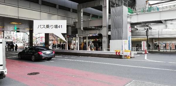 渋谷駅西口バス乗り場41