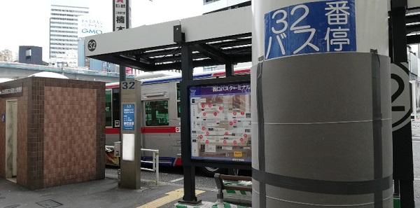 渋谷駅西口バス乗り場32