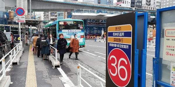 渋谷駅西口バス乗り場36