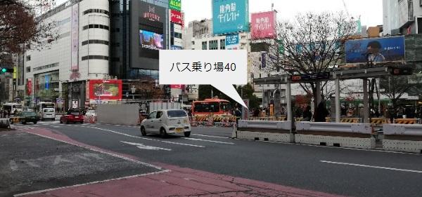 渋谷駅西口バス乗り場40