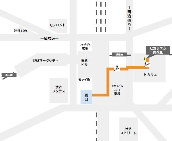 渋谷駅についてから西口への行き方(銀座線ヒカリエ方面改札からの経路)
