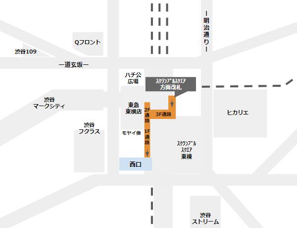 渋谷駅西口への行き方(銀座線スクランブルスクエア方面改札から)
