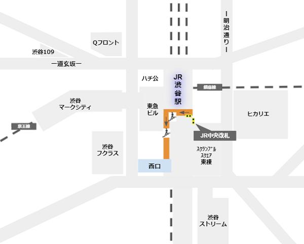 渋谷駅西口への行き方(JR線中央東改札からの経路)