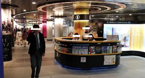 渋谷駅周辺の待ち合わせ場所(しぶちか東急インフォメーション)
