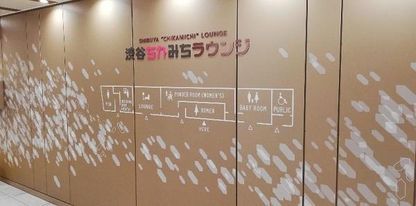 渋谷駅周辺の待ち合わせ場所(渋谷ちかみちラウンジ)