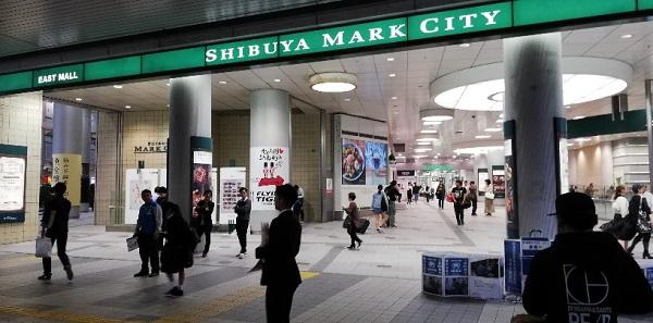 渋谷マークシティの東側高架下入り口