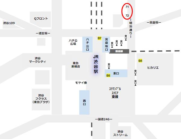 渋谷駅バス乗り場東口71-72