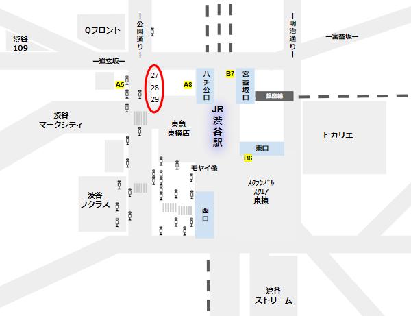 渋谷駅バス乗り場西口27,28,29