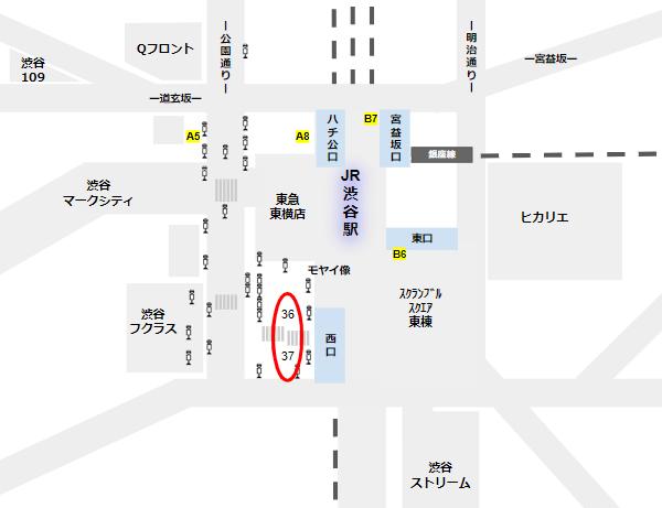 渋谷駅バス乗り場西口36,37