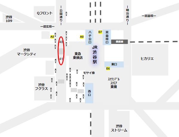 渋谷駅バス乗り場西口40,41