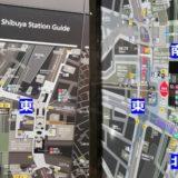 渋谷駅構内案内map