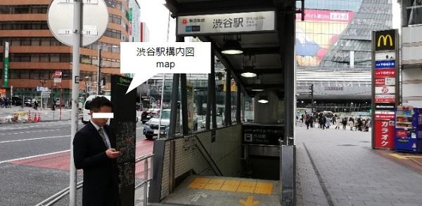 渋谷駅構内案内mapビックカメラ前