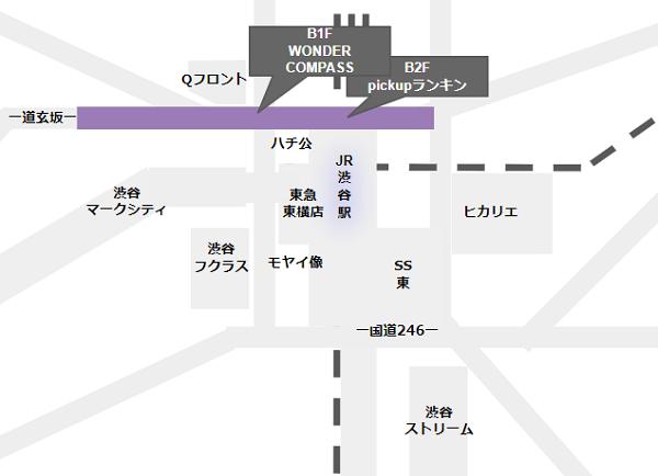渋谷駅待ち合わせ場所(半蔵門/田園都市線の周辺)