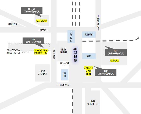 渋谷駅周辺の待ち合わせ場所(スターバックス)
