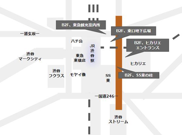 渋谷駅待ち合わせ場所(東横/副都心線の周辺)