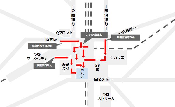 渋谷駅西口バスターミナルへの行き方(各路線主要改札からの経路)