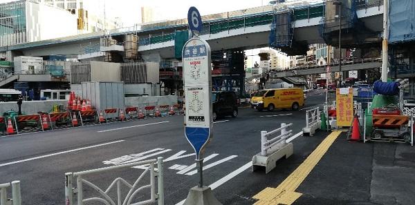 渋谷駅西口バス乗り場6