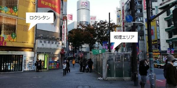 渋谷スクランブル交差点前(ロクシタン、喫煙エリア前)