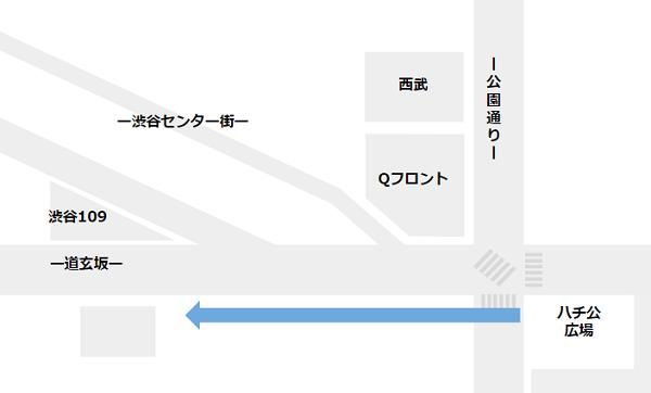 渋谷駅109への行き方(ハチ公広場からスクランブル交差点を左へ)