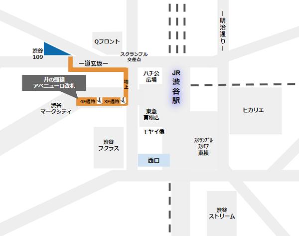 渋谷109への行き方(京王井の頭線アベニュー口改札からの経路)