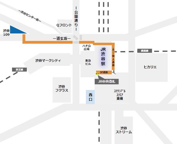 渋谷109への行き方(JR線中央改札からの経路)