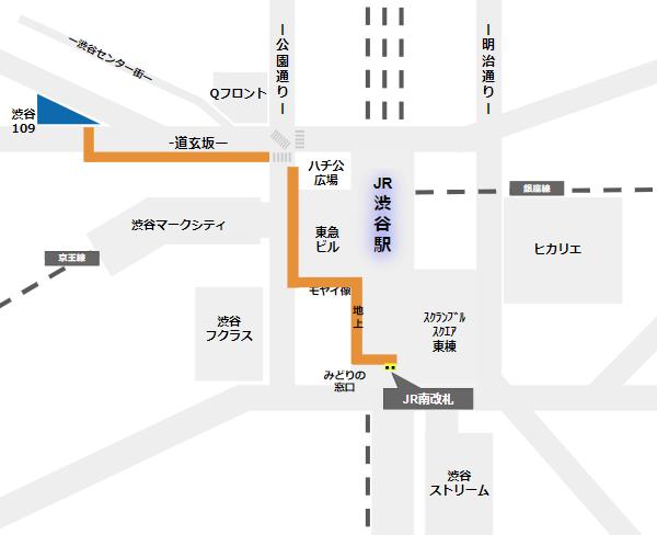 渋谷109への行き方(JR線南改札からの経路)