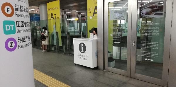 東急東横/副都心線のヒカリエ改札前のインフォメーションデスク