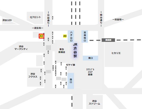 渋谷駅バス乗り場西口最寄り出口A5
