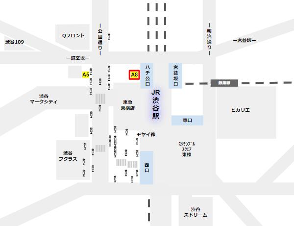 渋谷駅バス乗り場西口最寄り出口A8