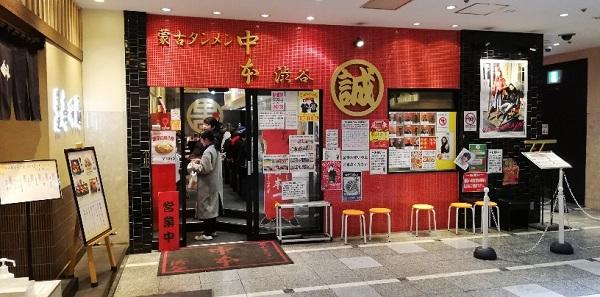 渋谷駅ハチ公口蒙古タンメン中本店舗