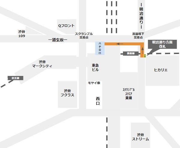 渋谷駅ハチ公口への行き方(銀座線明治通り方面改札からの経路)