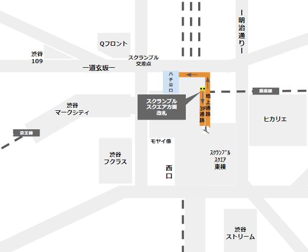 渋谷駅ハチ公口への行き方(銀座線スクランブルスクエア方面改札からの経路)