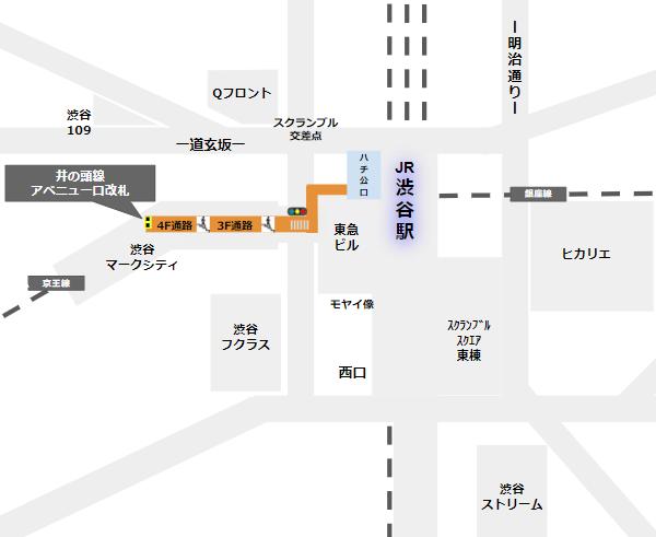 渋谷駅ハチ公口への行き方(京王井の頭線アベニュー口改札からの経路)